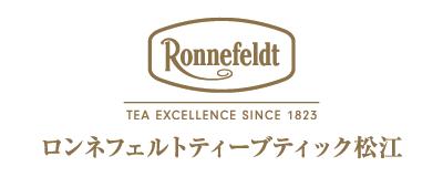 ロンネフェルトティーブティック松江